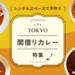 渋谷・上野・高円寺などホテルや飲食店で店舗を持たないシェフたちによる「間借りカレー」店が2日間限定で開店!