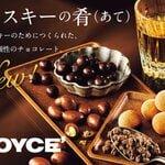 """""""ウイスキーの最高のパートナーになるチョコレート""""4種類のセット「ウイスキーの肴(あて)」が6月1日にロイズより発売決定"""