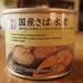 【コンビニレシピ】楽うまっ!簡単・さば缶アヒージョ