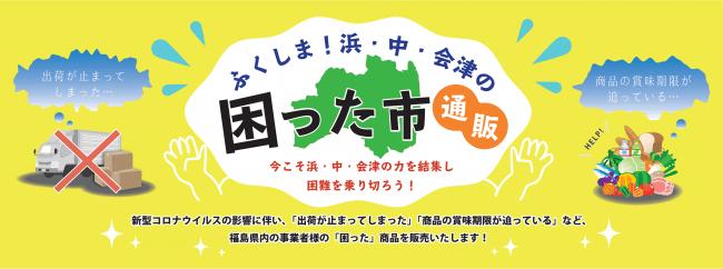新型コロナウイルスの影響を受けている福島県内22事業者の商品を販売するオンライン物産展「ふくしま!浜・中・会津の困った市」スタート!