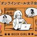引用元:【満員御礼】WEBマガジン&コミュニティ「ビール女子」、日本ビールとのタイアップイベント『オンラインビール女子会』を開催!|株式会社ココラブルのプレスリリース