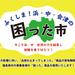 引用元:新型コロナウイルスの影響を受けている福島県内22事業者の商品を販売するオンライン物産展「ふくしま!浜・中・会津の困った市」スタート!|いわきユナイト株式会社のプレスリリース