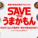 引用元:福岡の飲食店救済プロジェクト「SAVE THE うまかもん」オープン|おいしい九州プロジェクトのプレスリリース