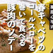 引用元:【料理男子必見】料理家 栗原心平式!豚肉ソテーのおいしさを引き立てる意外な〇〇!|株式会社モブキャストホールディングスのプレスリリース