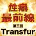 性癖最前線 第三回「Transfur」