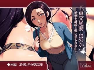 不貞交尾妻 ほのか~婚姻を継続し難い重大な事由~の詳細...