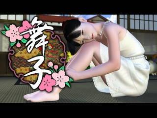 舞子の詳細ページ。同人サークルのヨシノモミヂが制作。同...