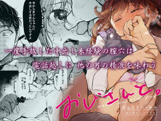 【FANZA(ファンザ)/(旧DMM.R18)】おじさ...
