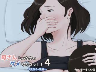 【FANZA(ファンザ)/(旧DMM.R18)】母さん...
