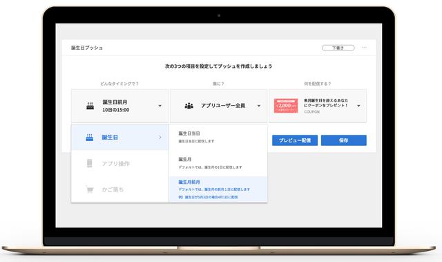 Yappli管理画面<オートプッシュ設定>