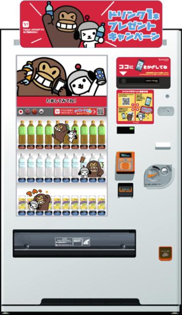 <対象の自動販売機>