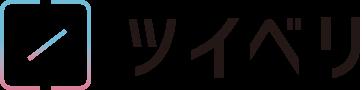「ツイベリ™」のロゴマーク