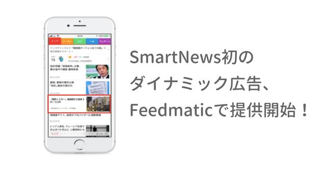 SmartNewsのダイナミック広告の配信イメージ図