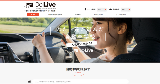 運転免許ポータルサイト「Do-Live」