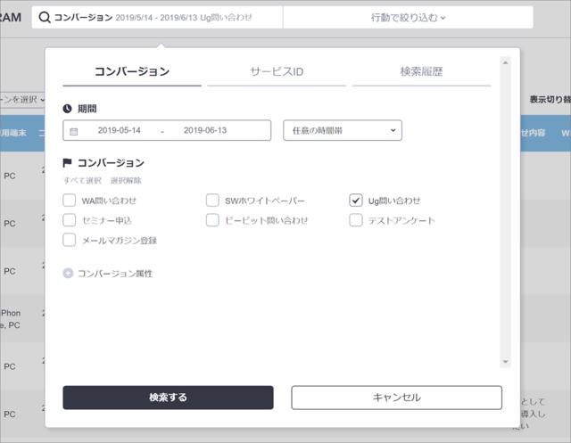 ※USERGRAMの検索条件設定ウインドウ