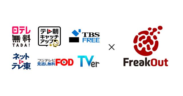 フリークアウトと在京民放5社が提携し、民放公式テレビ ...