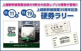 上越新幹線開業35周年記念 硬券ラリー