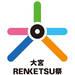 大宮RENKETSU祭 大宮髙島屋のイベント