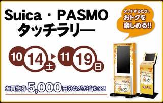 大宮駅オータムフェスタ2017×大宮RENKETSU祭 共同企画 Suica・PASMO タッチラリー