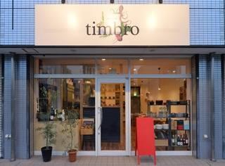 イタリア料理店 trattoria timbro(トラットリア ティンブロ)