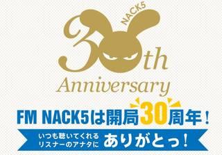 『FM NACK5』開局30周年!