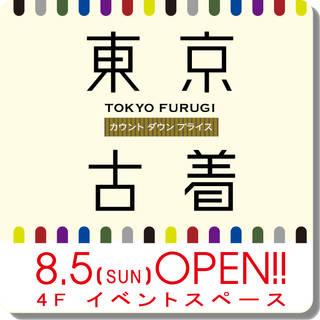 期間限定ショップ「東京古着」がオープン!! 8月5日(日) ~ 11月30日(金)