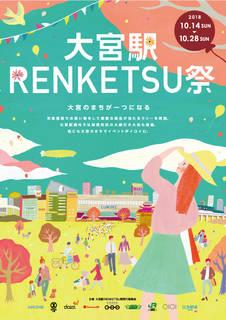 大宮駅RENKETSU祭開催!お買上げスタンプラリーで超レアグッズを当てよう!