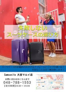 失敗しないスーツケースの選び方
