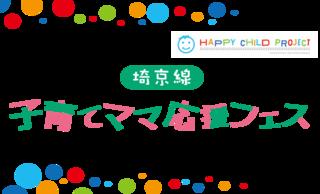 埼京線子育てママ応援フェス開催!