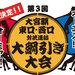 【再戦決定!】第3回 大宮駅東口・西口対抗連結 大綱引き大会