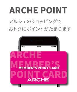 アルシェ、ポイントカード始めました!