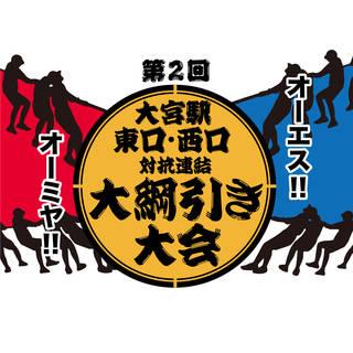 第2回大宮駅対抗東口・西口連結大綱引き大会!
