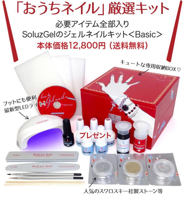 ¥12,800(税込)