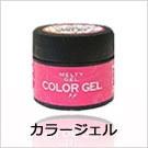 【Melty Gel】カラージェル