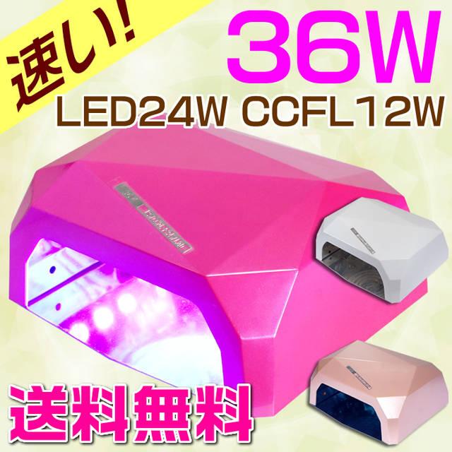 CCFL&LEDハイブリッド式 36W UVライト ミ...