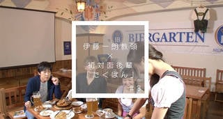 ELT伊藤一朗がサシ飲みでテンションMAXモード突入!ツイキャス王子と飲み友になれるのか?