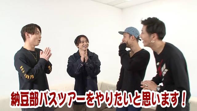 Da-iCE花村想太率いるavex納豆部と行く「バスツアー」開催決定!行き先はやはり?