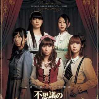 SUPER☆GiRLS宮崎理奈が舞台初プロデュースに挑戦。「不思議の国のカンタータ ~泣き声混じりの空想歌~」 明日から上演!