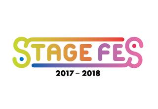 年越しはイケメンと☆『STAGE FES 2017-2018』に井澤勇貴、高野洸、長江崚行が出演!