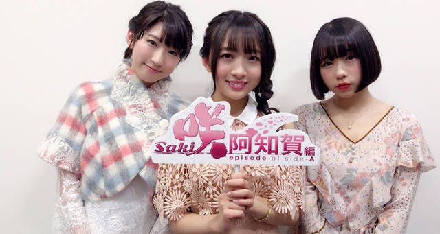 エイベックスの美少女雀士3名が集結!青春麻雀映画『咲-Saki-阿知賀編 episode of side-A』の舞台挨拶にて。