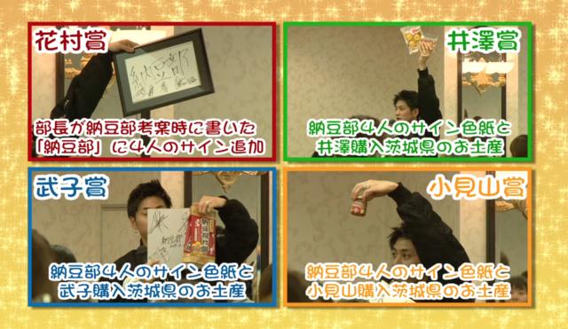 井澤勇貴もドキドキ!正解が会場の中に⁉︎納豆部クイズにレアなプレゼントが大放出!