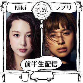 """話題の美人ハーフモデルの二人""""Niki""""、""""ラブリ""""がLINE LIVEで大胆告白!?"""