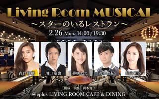 青野紗穂「Living Room MUSICAL〜スターのいるレストラン〜」出演決定!