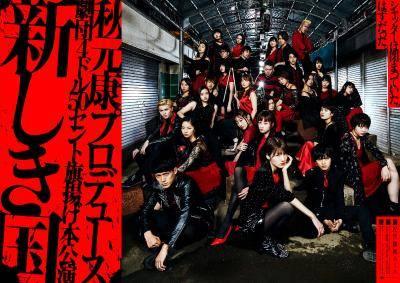 「NEWS ZERO」で取り上げられた、秋元康プロデュース劇団が話題!