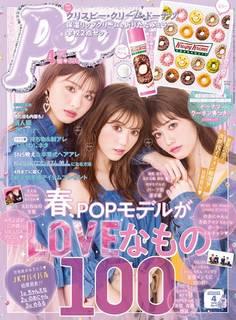 生見愛瑠、Popteen4月号で念願の初表紙!