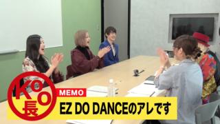 KOO長面談中にEZ DO DANCE?DJ KOOがさらに売れるために必要な事とは?