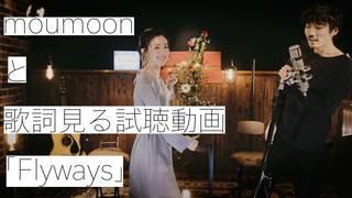 こんなmoumoon初めて!? 最新楽曲「Flyways」の試聴動画公開