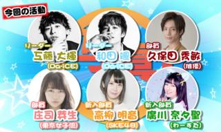 Da-iCE・東京女子流・SKE48・わーすたのメンバー集まり自主トレ撮影!