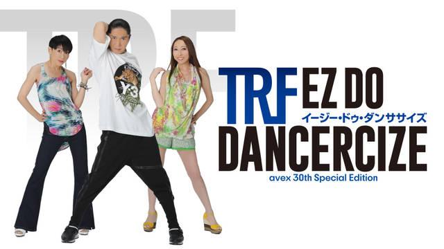 「TRF イージー・ドゥ・ダンササイズ ~avex 30th Special Edition~」dTVにて独占配信&DVD発売開始!