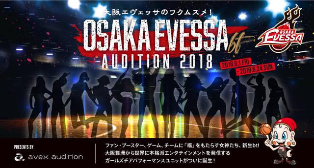 エイベックスが大阪エヴェッサとコラボレーションし、ガールズチアパフォーマンスユニット新生「bt」を結成!メンバーオーディション開催!